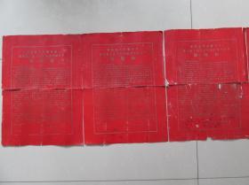 青阳县革命委员会致全县上山下乡·知识青年的春节慰问信——背面有精品画像——三张半合售
