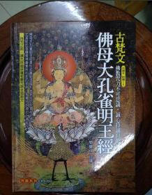 佛母大孔雀明王经(附赠CD)