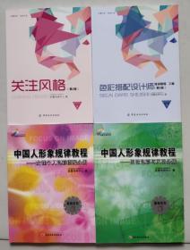 正版现货 西蔓色彩时代 中国人形象规律教程 男性色彩与风格分册5 女性个人色彩搭配分册3 色彩搭配设计师培训教程 三级(第2版)1 关注风格(第2版)2  4本合售全彩