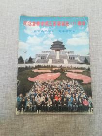纪念意拳宗师王芗斋诞辰115周年