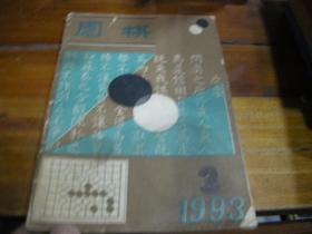 围棋。1993 3