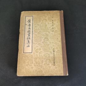 黄帝内经灵枢集注  张隐菴  上海科学技术出版社