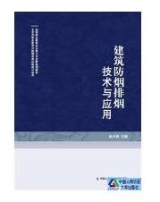 建筑防烟排烟技术与应用(高等职业教育安全保卫专业群规划教材)