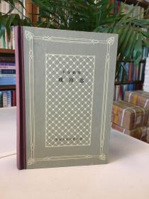 卡尔德隆 戏剧选 外国文学名著丛书 一版一印 仅印200册