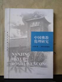 中国佛教伦理研究