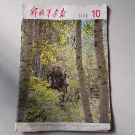 解放军画报1980年第10期