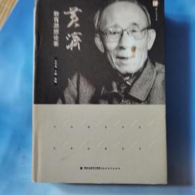 黄济教育思想论要(中国教育家经典论要丛书)<梦山书系>