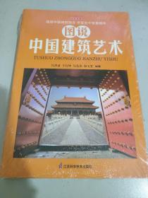 学生文库:图说中国建筑艺术