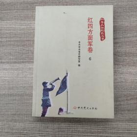红军长征纪实丛书红四方面军卷6