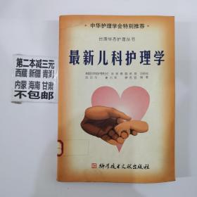 中华护理学会特别推荐  最新儿科护理学