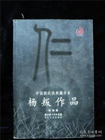 (中国新武侠典藏书系)杨叛作品 /杨叛