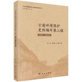 云南环境保护史料编年第三辑(2009-2016年)