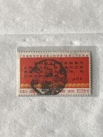 """文3《""""在延安文艺座谈会上的讲话""""发表二十五周年》信销散邮票3-2""""三行半"""""""