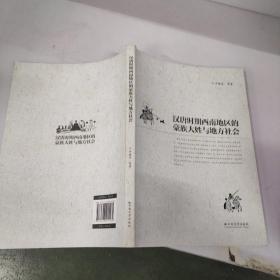 汉唐时期西南地区的豪族大姓与地方社会