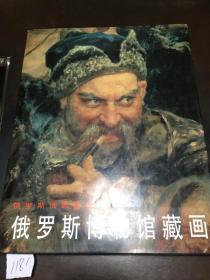 俄罗斯博物馆藏画