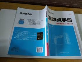 重难点手册高中英语2必修RJ