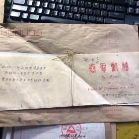 王桂生、齐宝爱 信共1页