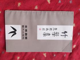 竹叶集(旧体诗词)  朱根勋   作者毛笔签名  钤印 赠本