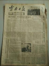 生日报云南日报1963年9月2日(4开四版) 越南驻昆领事黄锦鸿举行宴会; 首都集会庆祝越南民主共和国成立十八周年;