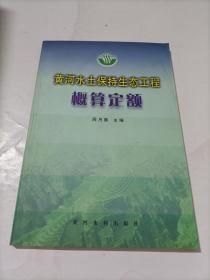 黄河水土保持生态工程概算定额