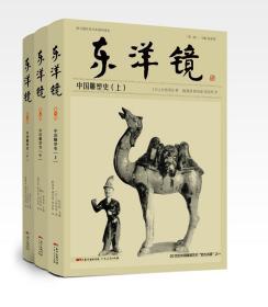"""东洋镜:中国雕塑史(全三册)20世纪中国文物艺术""""四大名著""""之一"""