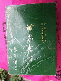 王羲之书 行草字典    钟克蒙藏版