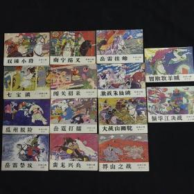 连环画~岳家小将(1-14册全)(售后不退不换)