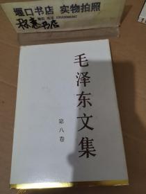 毛泽东文集 第8卷