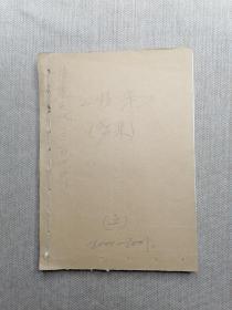 剪集甘肃档案2000-2001年