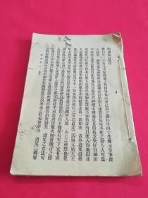 民国道教修道文献:唱道真言