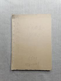 中国档案(甘肃档案剪集)1998-2001年