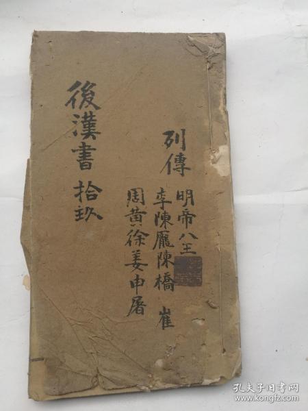 木刻,原装品好,乾隆四年校刊,后汉书卷八十至卷八十三。