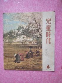1955年第六期《儿童时代》彩色绘图故事和张乐平漫名家绘图