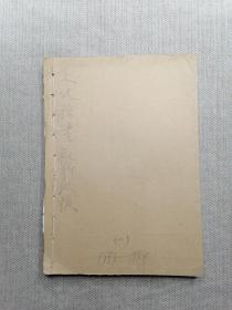 社科纵横  (剪集) 1993-1994