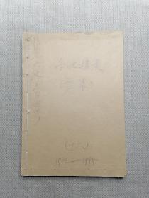 各地档案(甘肃档案剪集)1992-1995