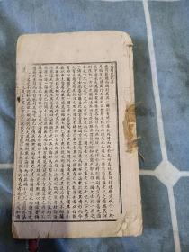 万国史记卷1-4卷
