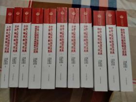 2020中华人民共和国民法典理解与适用全套11册 最高人民法院编 含总则物权合同婚姻家庭继承侵权责任人格权编(品见图)
