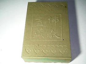 《佛教画藏》系列丛书.(名胜部)  名山.名寺.名塔.名窟  上中下 绘画本