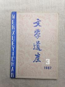 文学遗产1987.3