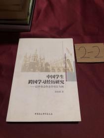 中国学生跨国学习经历研究-(以中英合作办学项目为例)