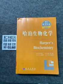 哈珀生物化学 原书第25版 中译本