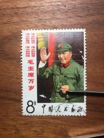 文2毛主席万岁邮票文2四个伟大邮票盖销邮票信销邮票文革邮票 有折纹引起的色裂纹路,微露白,无薄裂
