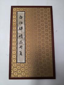 白伯骅精品册页,本画册内含10幅不同作品 尺寸:50.1x30x2.5cm 重量:2800g