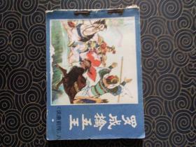 连环画:罗成擒五王