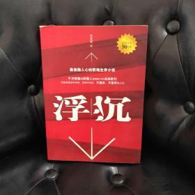 浮沉:最激励人心的职场生存小说 崔曼莉