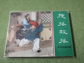 东周列国故事 搜孤救孤