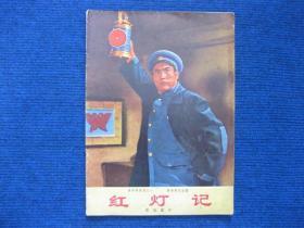 革命现代京剧   红灯记  彩色影片(山西版)