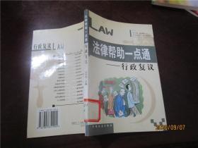法律帮助一点通:行政复议