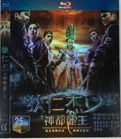 狄仁杰之神都龙王(导演: 徐克)
