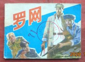 连环画   罗网  湖南美术出版社  1982年